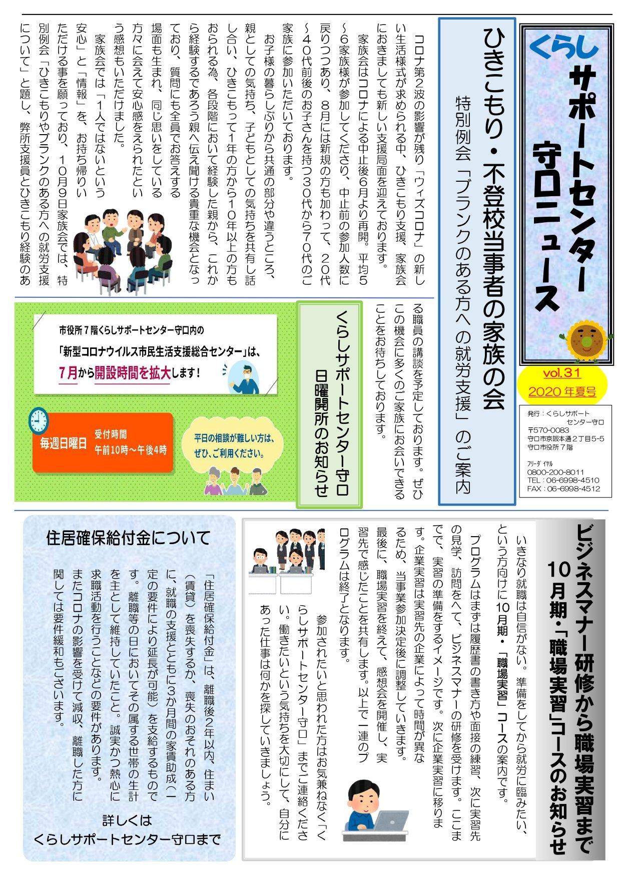 くらサポニュース2020年月号_page-0001.jpg
