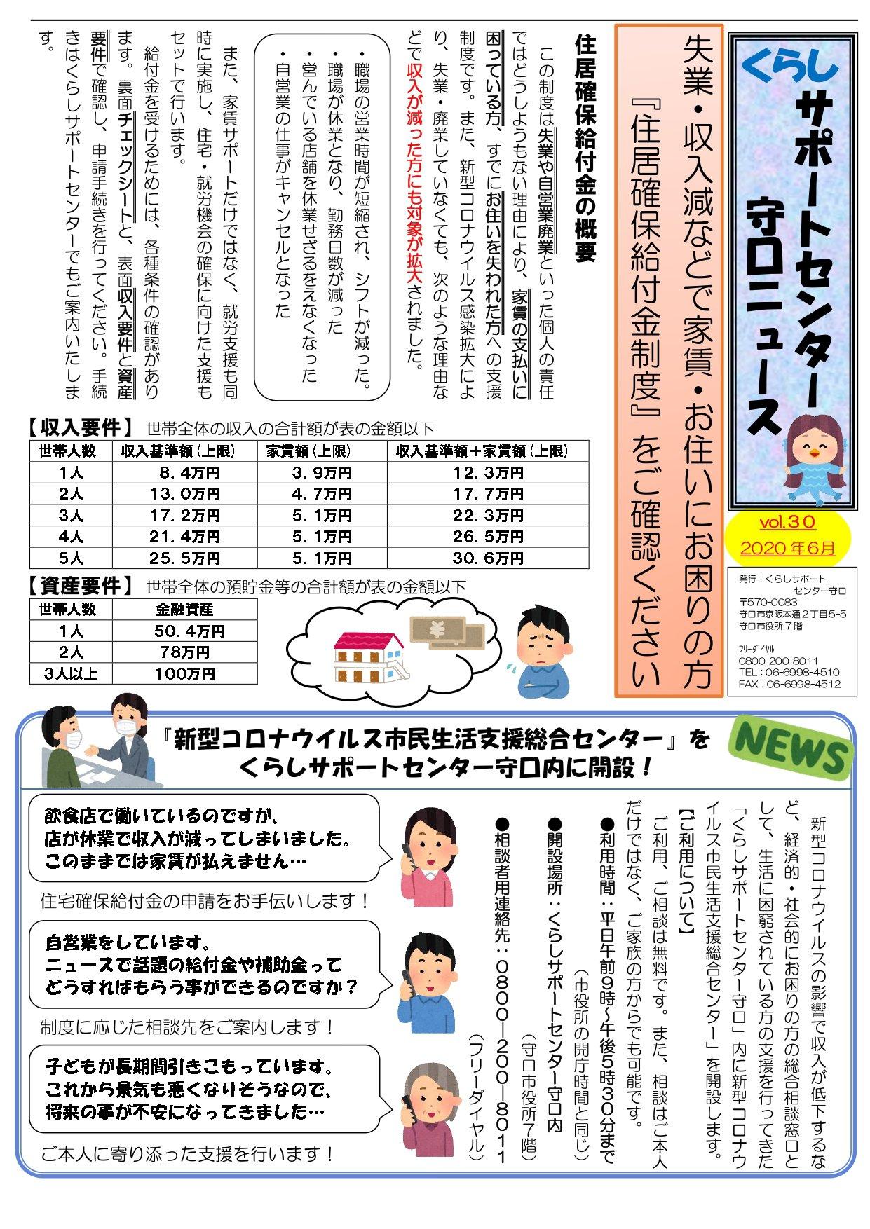 くらサポニュース2020年6月号_page-0001.jpg