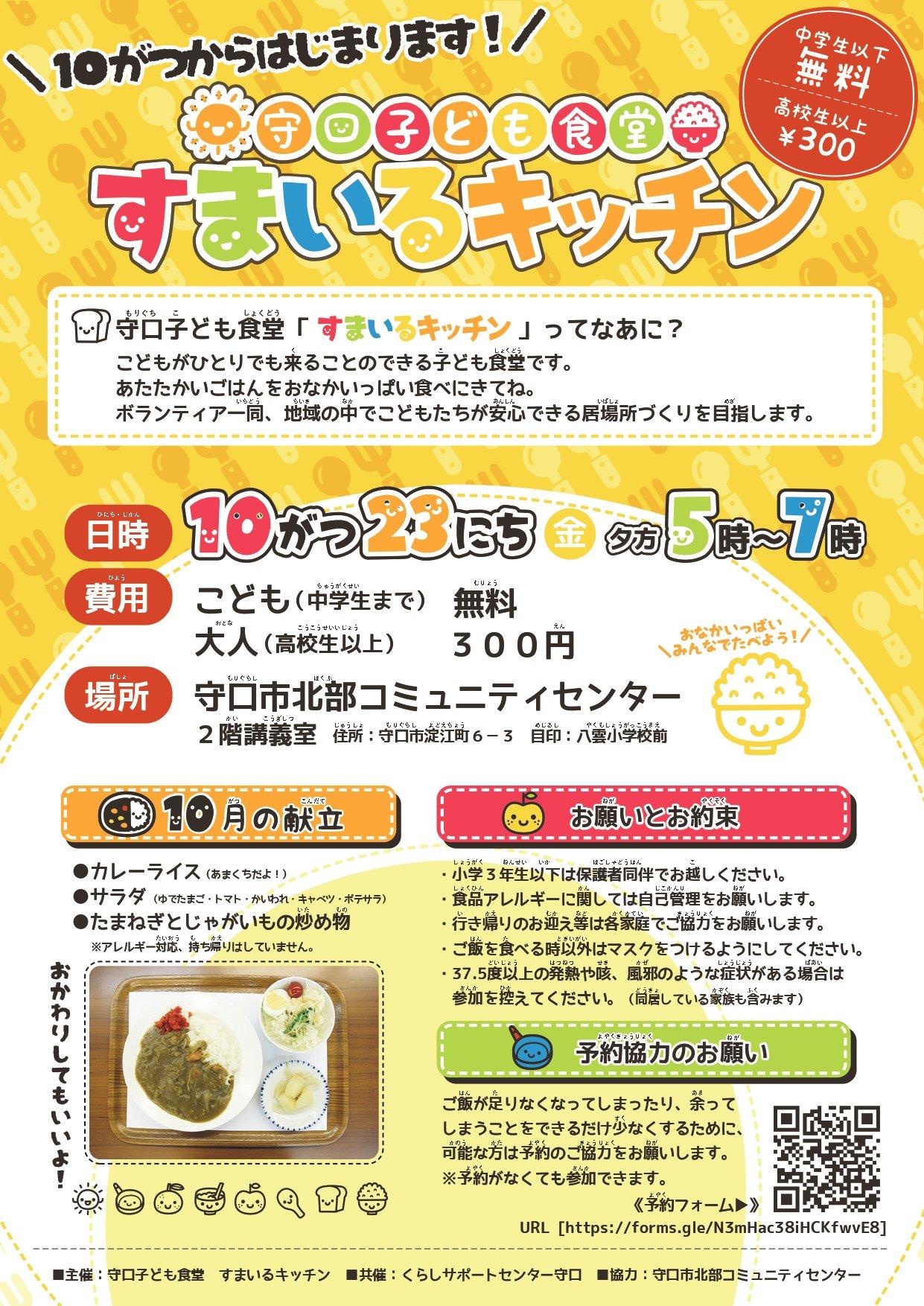 北-201023-子ども食堂すまいるキッチン_page-0001.jpg