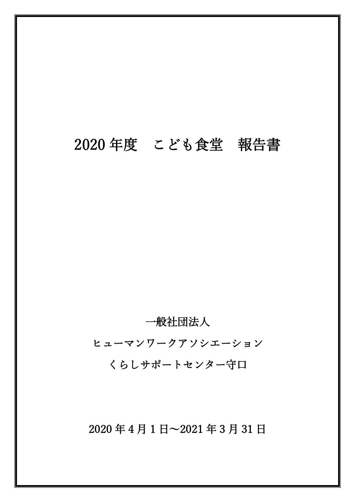 2020年度こども食堂報告書_page-0001.jpg