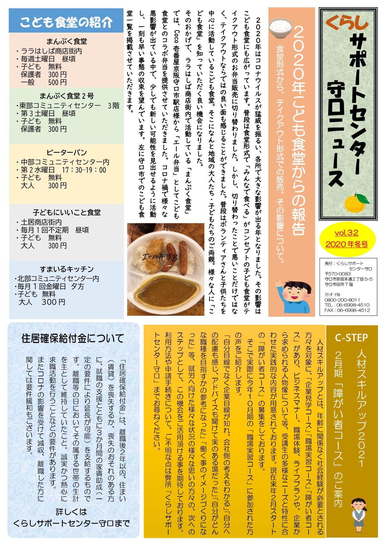 くらサポニュース 12月_page-0001.jpg