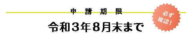 corona-shien-0701_01.png