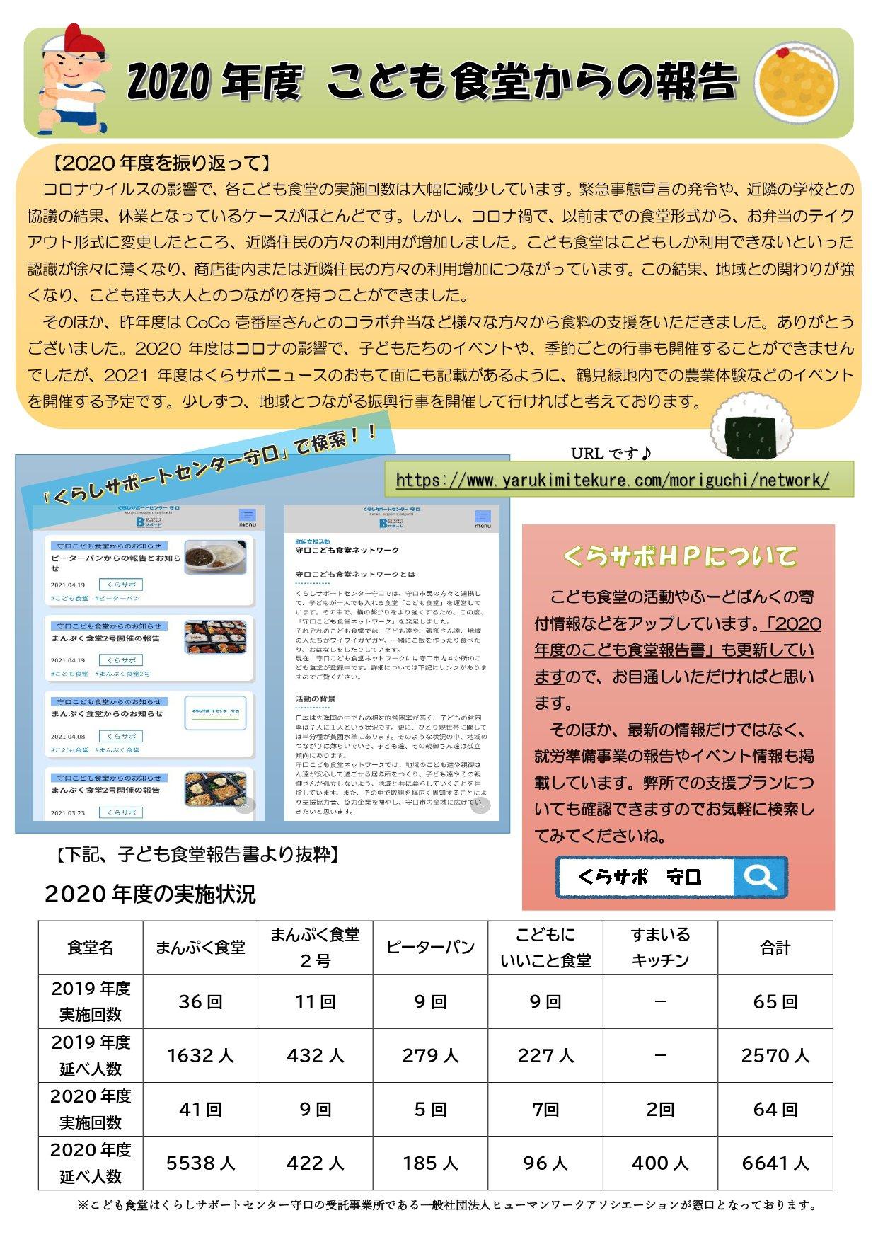くらサポニュース 最終版_page-0002.jpg