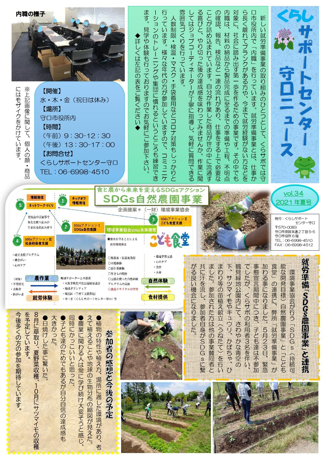 くらサポニュース 最終版_page-0001.jpg