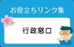 【行政窓口】