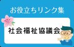 【社会福祉協議会】