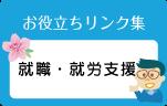 【就職・就労支援】