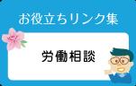 【労働相談】