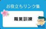【職業訓練】
