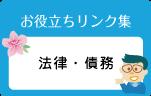 【法律・債務】