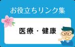 【医療・健康】