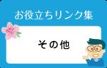 【その他】