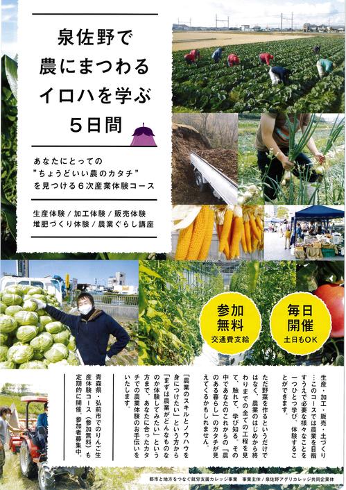 泉佐野1.pngのサムネイル画像