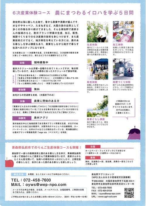 泉佐野2.png