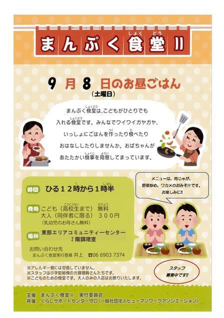 9月8日チラシ まんぷく2号-001 (1).jpg