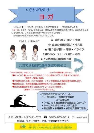 くらサポセミナーY-001.jpgのサムネイル画像