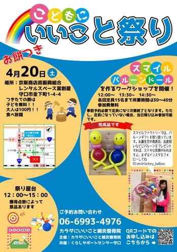 こどもにいいこと祭り (1)_page-0001.jpg