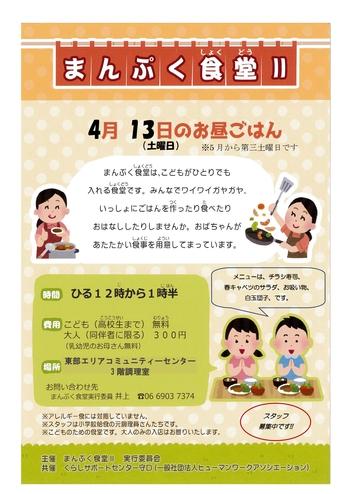 平成31年 4月13日チラシ まんぷく2号_page-0001 (1).jpg