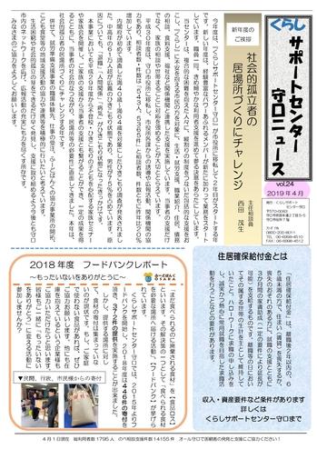 ニュース4月第24号_page-0001.jpg