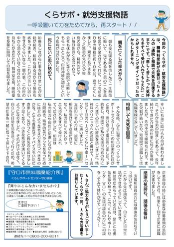 ニュース4月第24号_page-0002.jpg