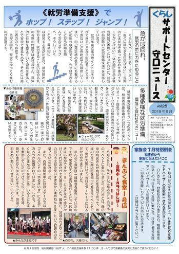 ニュース6月第25号_page-0001.jpg