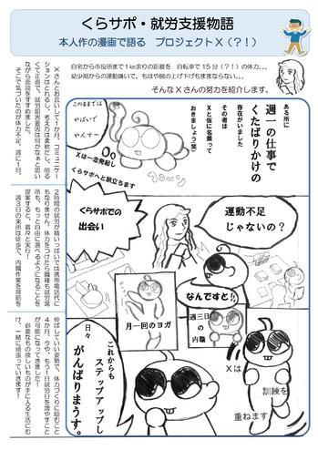 ニュース6月第25号_page-0002.jpg