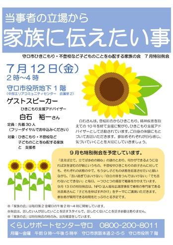 7月家族会告知チラシ_page-0001.jpg