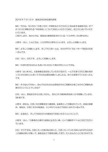 2019FMはなこ7月例会_page-0001.jpg