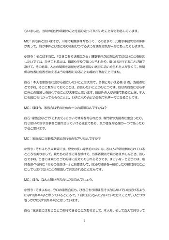 2019FMはなこ7月例会_page-0002.jpg