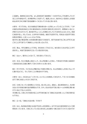 2019FMはなこ7月例会_page-0003.jpg