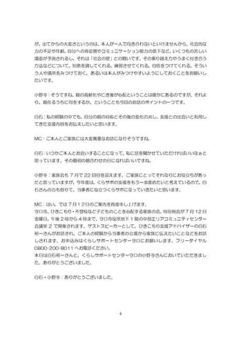 2019FMはなこ7月例会_page-0004.jpg