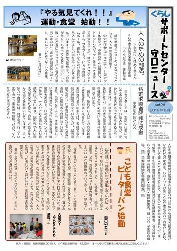 くらサポニュース8月号_page-0001.jpg
