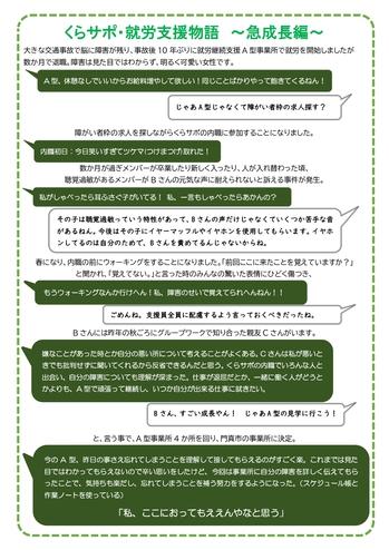 くらサポニュース8月号_page-0002.jpg