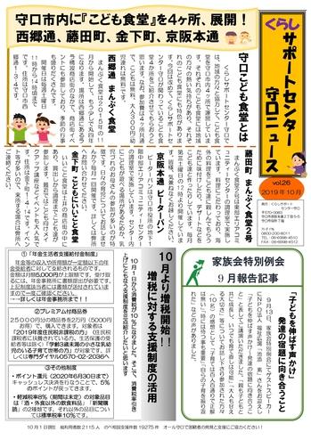 くらサポニュース10月号_page-0001.jpg
