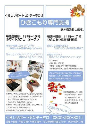 くらサポニュース10月号_page-0002.jpg