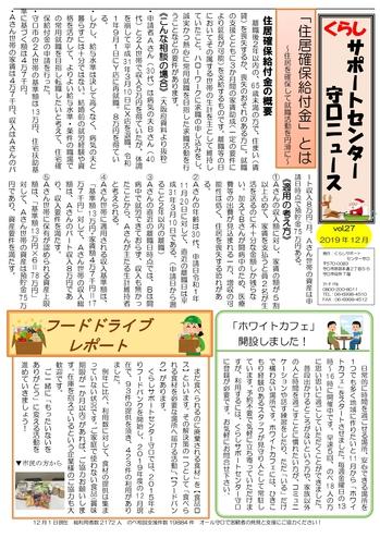 くらサポニュース12月号_page-0001.jpg