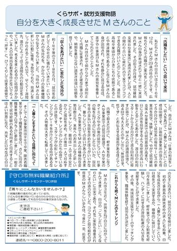 くらサポニュース12月号_page-0002.jpg