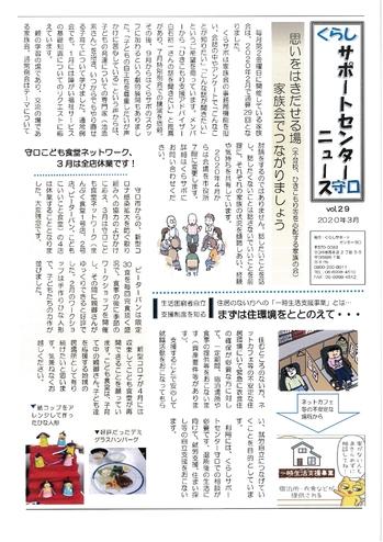 ニュース2月第29号 結合_page-0001.jpg