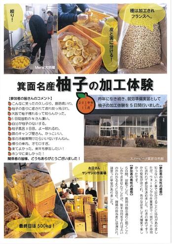 ニュース2月第29号 結合_page-0002.jpg