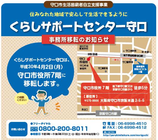 moriguchi-news-180326-1.png